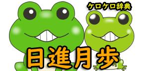 日進月歩(にっしんげっぽ)