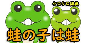 蛙の子は蛙