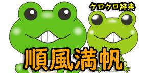 順風満帆(じゅんぷうまんぱん)