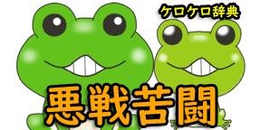 悪戦苦闘(あくせんくとう)