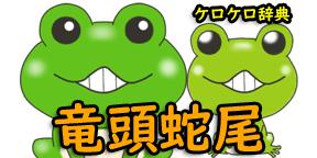 竜頭蛇尾(りゅうとうだび)